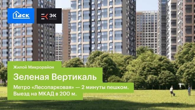 Ипотека от 5,7% в новом ЖК у метро Лесопарковая Прямой выезд на Варшавское шоссе и МКАД.